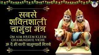 Most Powerful Chamunda Mantra | Om Aim Hreem Kleem, Om Aim Hrim Klim, Devi Mantra 108 Times