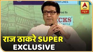 'ED से मुझे फर्क नहीं, आदित्य के चुनाव लड़ने का समर्थन'- राज ठाकरे का Dibang के साथ बेबाक इंटरव्यू