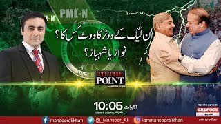 To The Point With Mansoor Ali Khan - 26 May 2018 - Express News