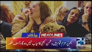 News Headlines | 10:00 PM | 16 Dec 2018 | 24 News HD