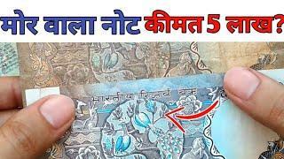 अगर आपके पास है 10 रुपये के मोर वाले नोट ... 10 Rupees note Value