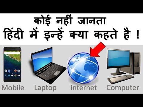 अजीब है ये 10 चीज़े हम रोज इस्तेमाल करते है लेकिन हिंदी में इनका मतलब कोई नहीं जानता | Tech Facts