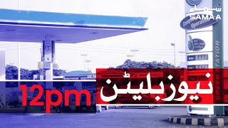 Samaa Bulletin - 12pm | Pakistan faces petrol shortage, oil companies blame govt for scarcity