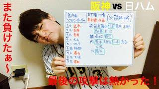 阪神タイガース 2阪神vs日ハム また負けたぁ… 完封は阻止! そして北條選手が猛打賞本塁打4打点! 明日に繋げて!