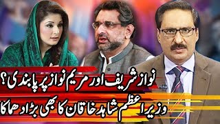Kal Tak with Javed Chaudhry - 19 February 2018 | Express News