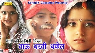 बच्चों की Dhoom || ताऊ धरती धकेल  || Funny Comedy Super Hit Haryanvi Video