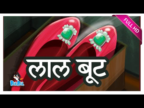Lal Boot - Red Shoes - Story of an Orphan Girl - Hindi Kids Stories - BulBul