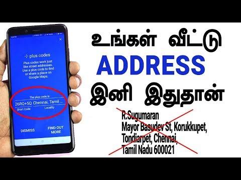 உங்கள் வீட்டு address இனி இதுதான்  - Google Plus code in Tamil