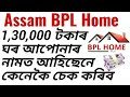 Pradhan Mantri Awas Yojana || new list 2018-19 | free house 130000  in assam
