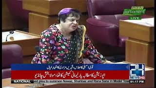 Shireen Mazari Speech In National Assembly Session | 26 Sep 2018 | 24 News HD