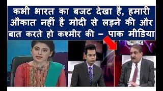 पाकिस्तानी मीडिया ने कहा Modi से मुकाबला करने औकात नही है पाकिस्तान की, Pakistan media on Modi