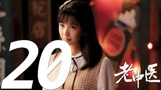 Download 《老中医 Doctor of Traditional Chinese Medicine》EP20——主演:陈宝国、冯远征、许晴 Video