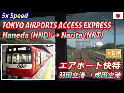 5x AIRPORT ACCESS EXPRESS Haneda → Narita エアポート快特/アクセス特急 羽田空港→成田空港 全区間