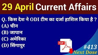 Next Dose #413   29 April 2019 Current Affairs   Daily Current Affairs   Current Affairs In Hindi
