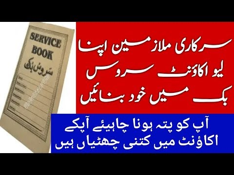 How maintain leave account on your service book for government servant's on  knowledge lab TV.2018.