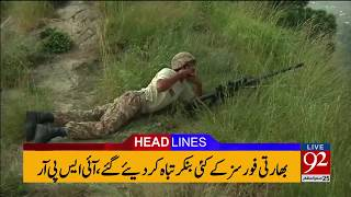 92 News Headlines 09:00 PM  - 14 November 2017 - 92NewsHDPlus