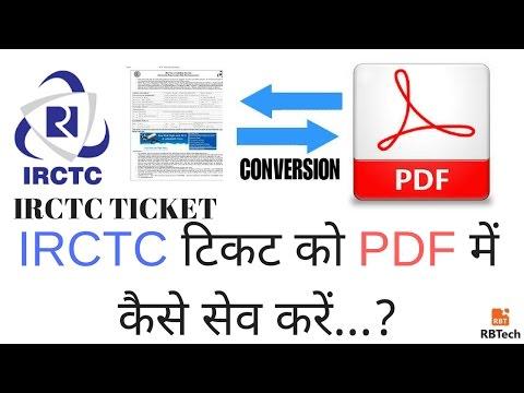 How to convert IRCTC Ticket to PDF IRCTC टिकट  को PDF में कैसे सेव करे..?