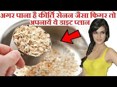 कीर्ति सेनन जैसा फिगर पाने के लिए अपनाये ये डाइट प्लान  Kirti Sanon Diet Plan For Weight Loss, Women