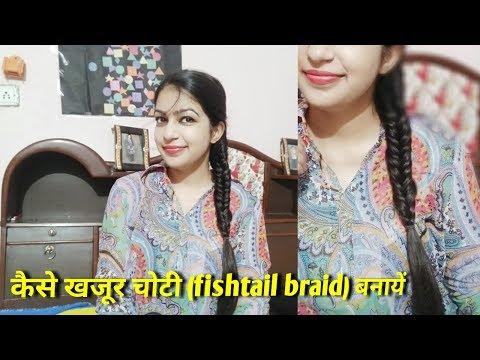 How to make Fishtail braid in Hindi || कैसे खजूर चोटी (fishtail braid) बनायें || Khajori choti