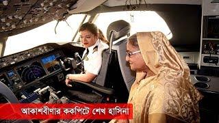 Boeing 787 Dreamliner | আকাশবীণার ককপিটে শেখ হাসিনা | Sheikh Hasina