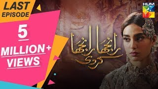 Ranjha Ranjha Kardi Last Episode HUM TV Drama 1 June 2019