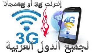 تشغيل الإنترنت مجانا على الأندرويد 3G أو 4G