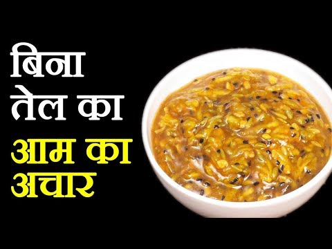 बिना तेल का आम का अचार - Mango Pickle Recipe in Hindi by Sameer Goyal - कैरी का अचार
