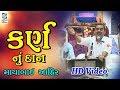 Download  Mayabhai Ahir 2018 - Full Gujarati jokes - Dayro - Live - Programme - Rajkot Live Part - 5 MP3,3GP,MP4
