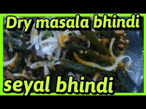 Bhindi masala dry recipe | seyal masala Bhindi recipe | Punjabi Bharwa Bhindi recipe