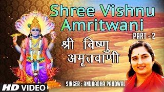 Shree Vishnu Amritwani Part 2 I HD Video I ANURADHA PAUDWAL I Full Video Song