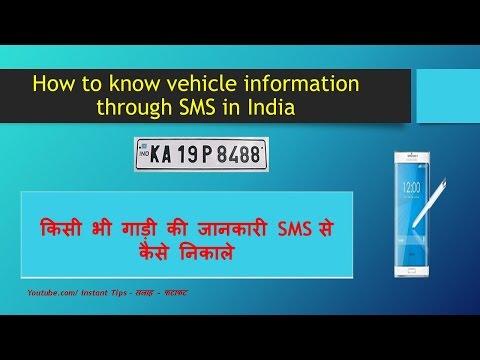 एक sms से किसी भी गाड़ी की जानकारी कैसे निकले - फ्री - Vehicle Details RTO by sms -Hindi/English