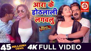 Pawan Singh (आरा के होठलाली  लगवलु ) FULL VIDEO SONG | Kajal Raghwani | Superhit Bhojpuri Song 2019