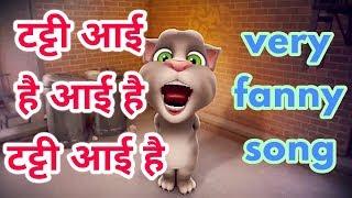 टट्टी आई है आई है टट्टी आई है !  Most populor funny song ! By tom cat