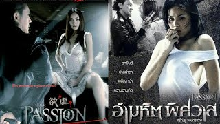 The Passion (2018) || Latest Hollywood Hindi Dubbed Full Action Movie 2018