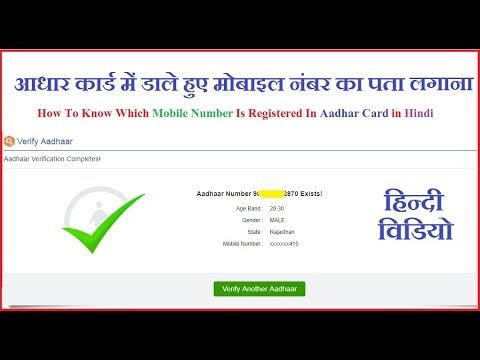 How To Know Which Mobile Number Is Registered In Aadhar Card in Hindi