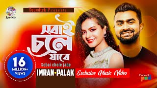 Shobai Chole Jabe | সবাই চলে যাবে | IMRAN & PALAK MUCHHAL | SAIRA | Music Video