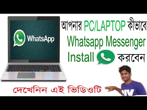 [Bengali]How To Install/Download WhatsApp For Your PC/Laptop(Windows 7/8)