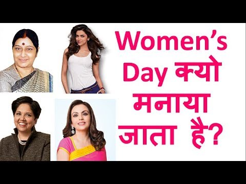 Women's Day's क्यों मनाया जाता है? (Why Women's Day is Celebrated?) #CreatorsforChange