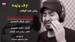 يايمة صار البيت خالي| ياسر عبد الوهاب|لشهداء العراق