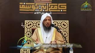 محاضرة | ومن يتق الله يجعل له مخرجا | الشيخ سعد العتيق