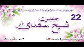 (22) Story of Sheikh Sa