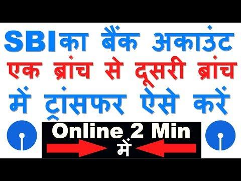 How to Change SBI Account from One Branch to another Online (SBi की ब्रांच कैसे बदलें ऑनलाइन ?)