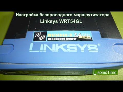Настройка беспроводного маршрутизатора Linksys WRT54GL