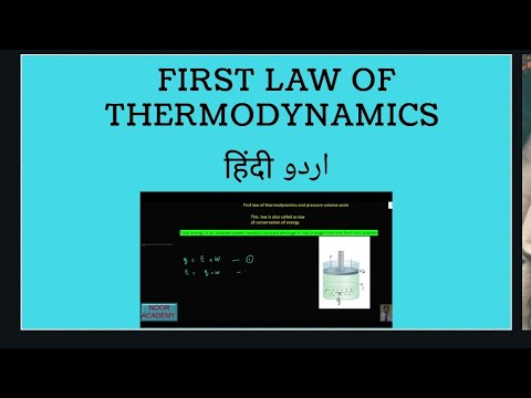 First law of thermodynamics and pressure volume work in hindi and urdu