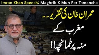 PM Imran Khan Speech at UNGA | Detailed Analysis by Orya Maqbool Jan
