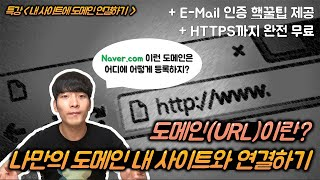 도메인(URL)이란? 무료 도메인 구입하고 내 사이트에 연결하기! 임시 E-Mail 인증, HTTPS 적용 꿀팁 포함