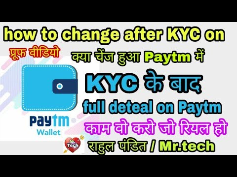 How to change after KYC on Paytm // paytm non KYC change full deteal,