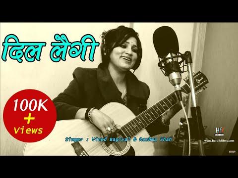 Dil Laigi Latest Garhwali Song 2018 - Vinod Bagiyal - Reshma Shah (Cover)