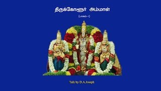 Thirukkolur Ammal (part-1)