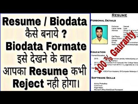 Resume  Biodata कैसे बनाये, कुछ tips और गलतिया, how to write a good resume
